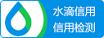 水滴信用检测中心